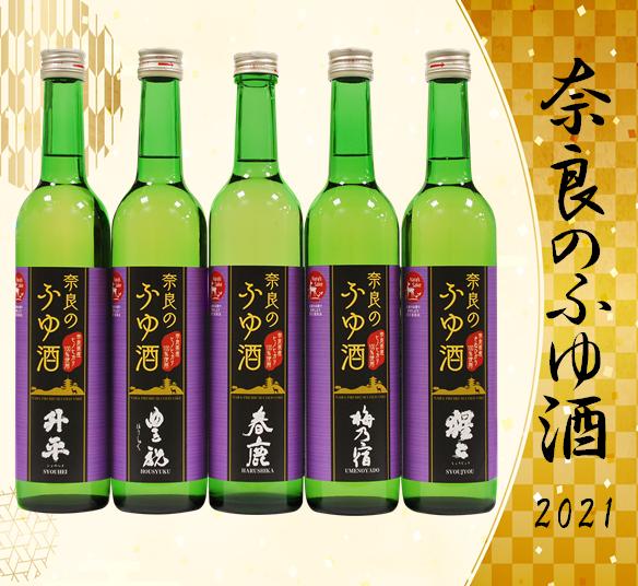 ※数量限定※奈良のふゆ酒【名門酒蔵5種】飲み比べセット