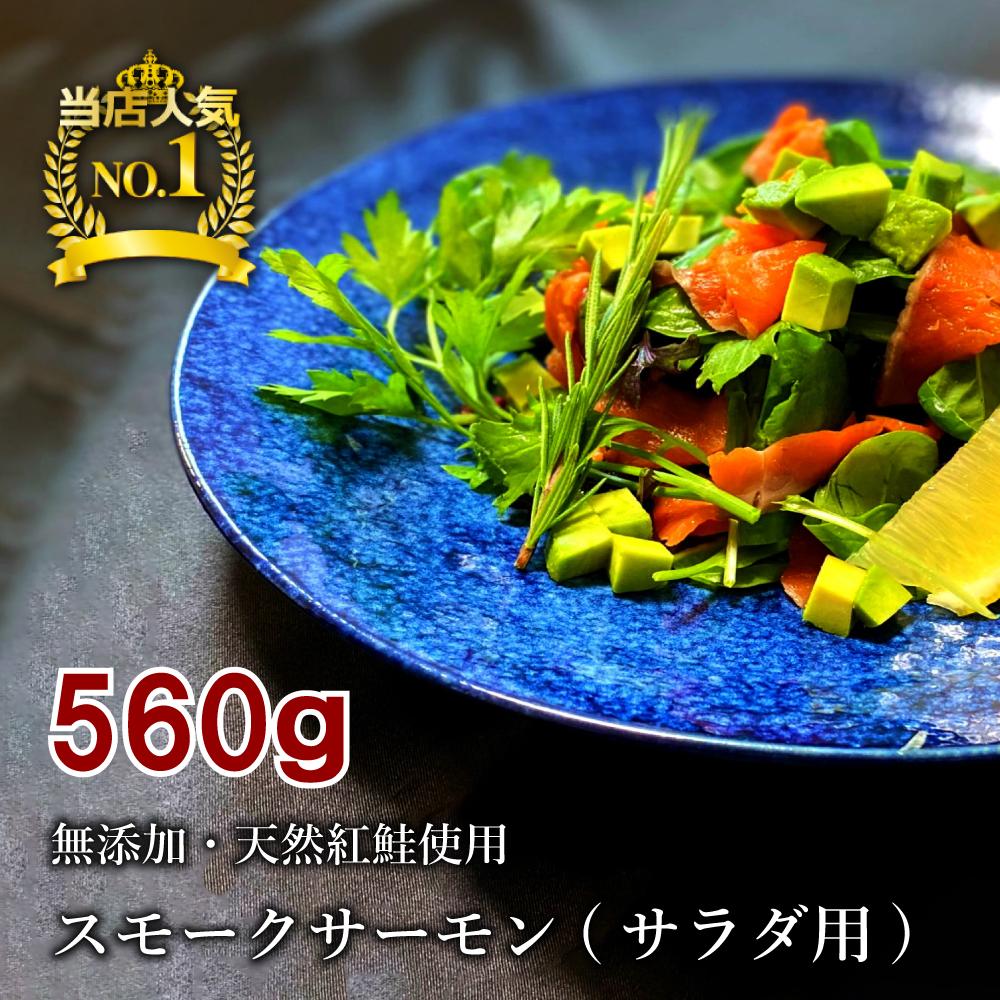 サラダ用スモークサーモン 80×7pc(特製海鮮ドレッシング付き)