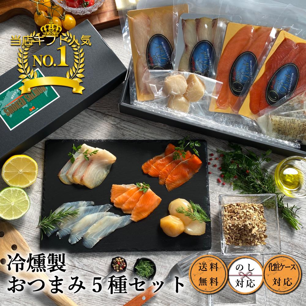 家呑みおつまみスモーク5種ギフトBOX