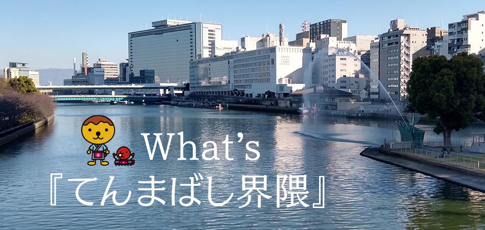 What'sてんまばし界隈